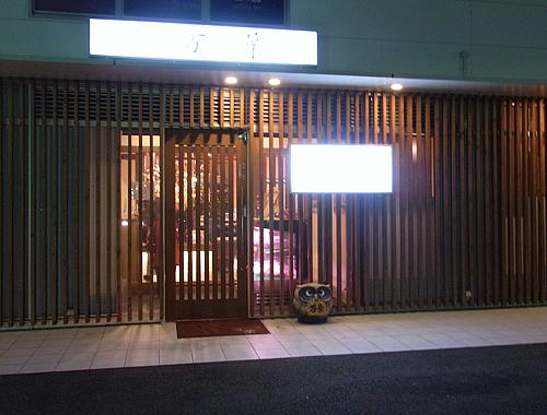 近江牛焼肉専門店 万葉八日市店